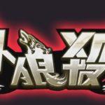 【3D人狼殺】寒さには勝てるが人狼ゲームでは勝てない男 12/13