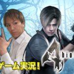 【#3】EIKOがバイオハザード4を生配信!【ゲーム実況】