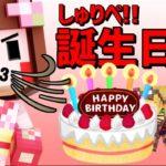 【マイクラ】男3人にほぼ罰ゲームw 誕生日だから無茶振り😍