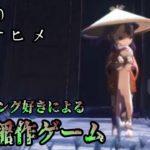 【天穂のサクナヒメ】あまりにもリアルな稲作ゲーム(4日目)