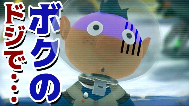 【ゲーム遊び】4日目 ピクミン3デラックス 「ぼくのドジで・・・」アルフの操縦ミスで落ちるブリトニーさん なかよく2人プレイ【アナケナ&ママケナ】PIKMIN3 DELUXE