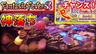 【メダルゲーム】スペシャルな抽選が4回もできる状態で放置されていた台をプレイしたら・・・