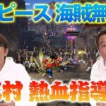 【ゲーム実況】ワンピース海賊無双4で激闘!大竹のゲームセンス炸裂!