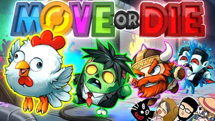 【4人実況】動かなければ死んじゃう友情崩壊パーティーゲーム『 Move or Die 』