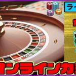(42)頑張ります!!【オンラインカジノ】【かじ旅】