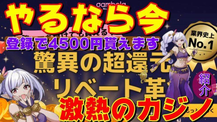 【オンラインカジノ】ギャンボラ登録で4,500円貰えます‼【Gambola casino】