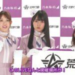 乃木坂46、ゲーム内でバーチャルライブ開催(ゲーム 荒野行動/乃木坂46)