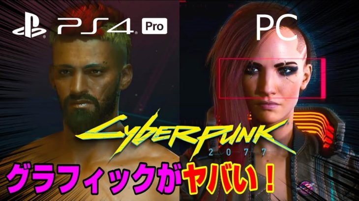 【4K】海外版に日本語があるか判明! 各ゲーム機グラフィック比較も! サイバーパンク2077