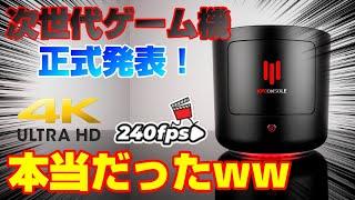 【本当だった】4K240fpsのモンスターゲーム機がまさかの正式発表ww KFCコンソール KFConsole ケンタッキー PS5 XBOXSX