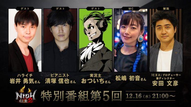 【岩井勇気/清塚信也/おついち出演】ゲーム『仁王2』特別番組 第5回