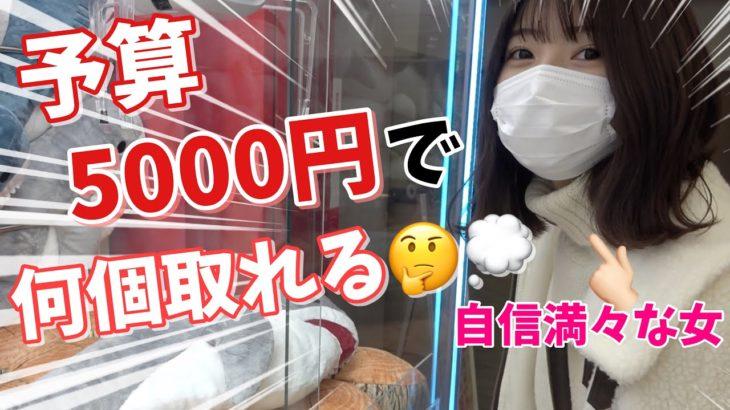 【予算5000円】世界最多級のクレーンゲーム専門店で挑戦!