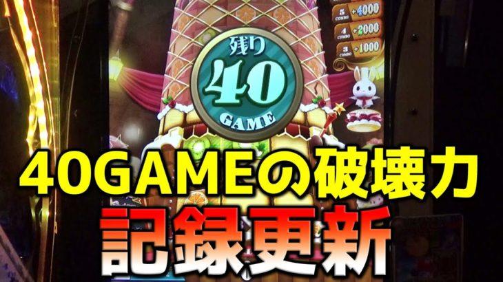 【ついに記録更新】タワー崩壊ゲームで500枚MAXBETしまくった結果がヤバいww【メダルゲーム】