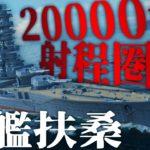 【無料ゲーム】高さ50m超えの大日本帝国戦艦で敵艦を叩く!【WoWs ・ゆっくり実況】