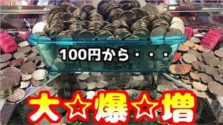 【メダルゲーム】5年ぶりに来たお店で100円からメダルを増やしてみた
