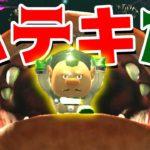 【ゲーム遊び】6日目 ピクミン3デラックス 「キャプテンはムテキだ!」きらきらステキな生物w なかよく2人プレイ【アナケナ&ママケナ】PIKMIN3 DELUXE