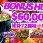 🔥【史上最多】600万円分のボーナスハント!仕込み編(後編)【オンラインカジノ】【CASINO-X kaekae】【BONUS HUNT】