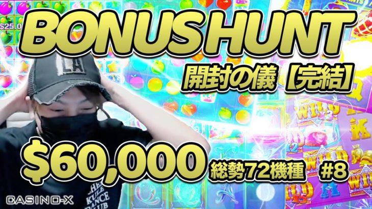 🔥【史上最多】600万円分のボーナスハント!開封編(完結編)【オンラインカジノ】【CASINO-X kaekae】【BONUS HUNT】