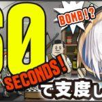 【60SECONDS! 】60秒で必要な物もって地下こもるゲーム 【アルス・アルマル/にじさんじ】