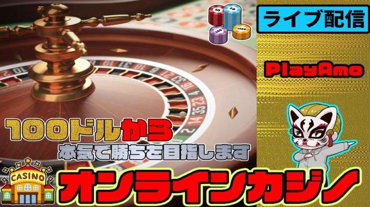 (6)3回目の挑戦 100ドルを増やしたい【オンラインカジノ】【PLAY AMO】