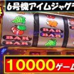 【6号機アイムジャグラーEX】限界フル回転#84【10,071ゲーム実戦】
