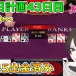 【730日計画44~48日目】オンラインカジノで300万円稼ぐ記録動画!その日その時で勝てるパターンを見つける【バカラ】