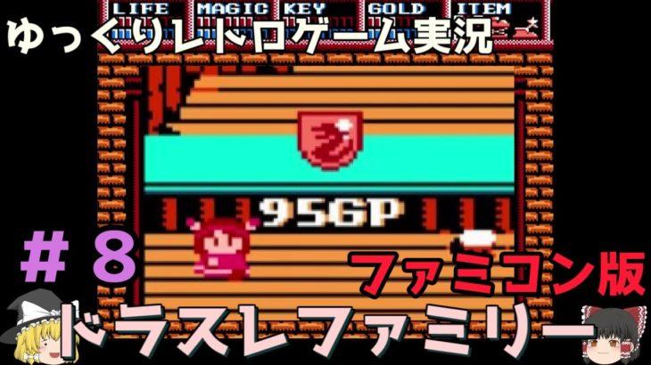【ゆっくりレトロゲーム実況】ドラスレファミリー #8 ファミコン版
