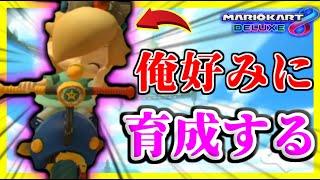 マリオカートで恋愛育成シミュレーションゲームをする男。【マリオカート8デラックス】#674