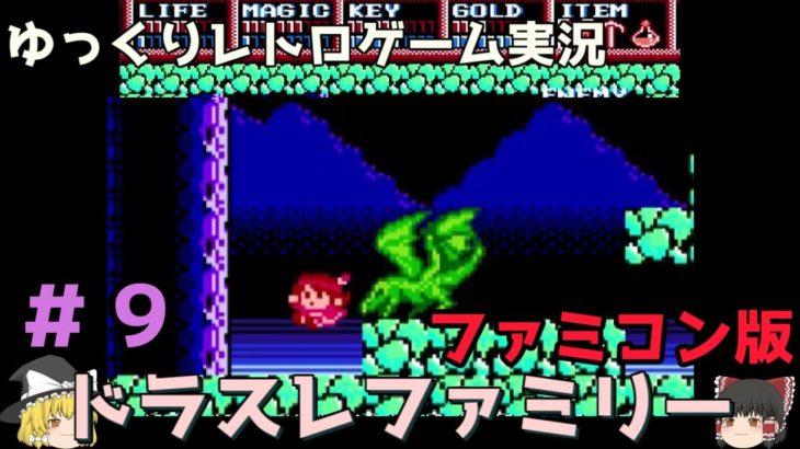 【ゆっくりレトロゲーム実況】ドラスレファミリー #9 ファミコン版