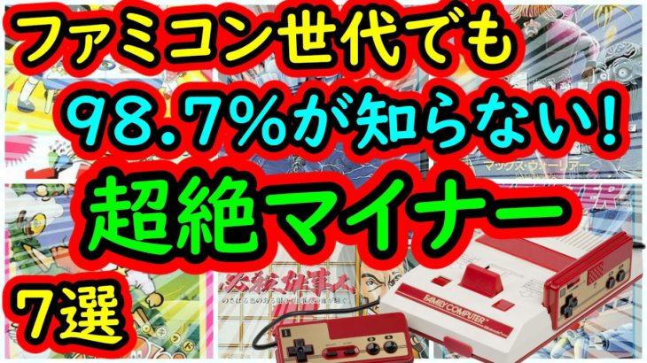 【ファミコン】ファミコン世代でも98 7%が知らない!超マイナーゲーム 7選