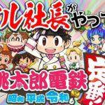 【ゲーム実況】リアル社長対決!桃太郎電鉄99年決戦!#2