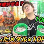 【99BET縛り】予算1万円でメダルゲームをして獲得したメダル×10円で24時間生活したら大豪遊だったwwwwww【カザーン】