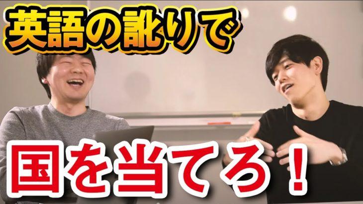 【9カ国】英語の訛りで国を当てろゲーム!【Atsuさんコラボ】