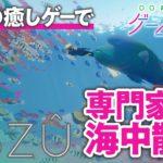 専門家と極上の癒しゲーム『ABZU』で海の生き物探索してみた