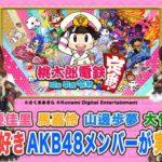 「桃太郎電鉄 〜昭和 平成 令和も定番!〜」AKB48ゲーム大好きメンバーが話題のゲームを実況配信