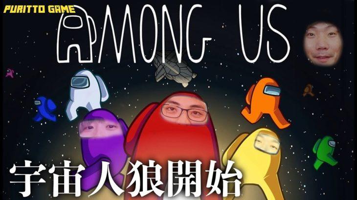 【AMONG US】宇宙船に乗った人狼ゲームが絶対面白いんでやります!【アマングアス】