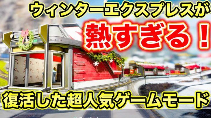 【APEX】期間限定で復活した噂の人気ゲームモードが激アツすぎた【ましゅるむ 】