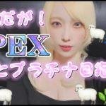【APEX女子】🌸相棒とプラチナ目指す~🌸雑談配信🌸【ゲーム実況女性配信】