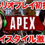 【APEX LEGENDS】念願のトリオプレイ!射撃訓練場でせいやゲームスタイルが大幅チェンジ!?【霜降り明星】