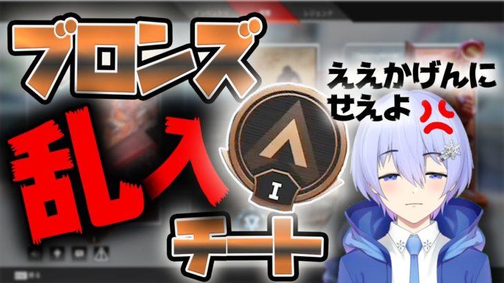 ゲーム開始後に乱入してくるチートが存在した件【APEX LEGENDS】