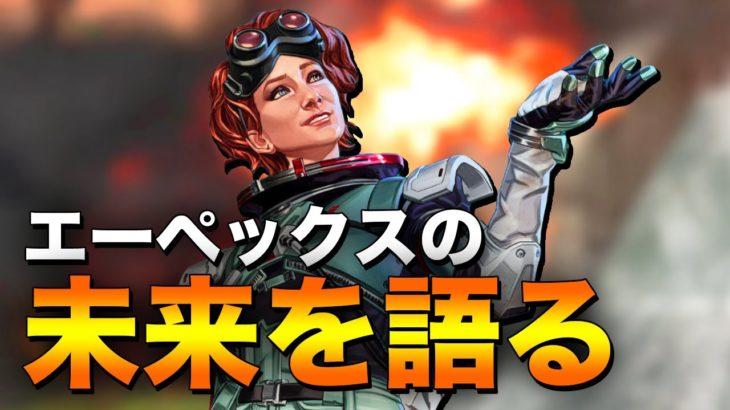 【エーペックス】海外配信者がAPEXの未来を語る!新ゲームモードに期待したい!【Apex Legends/日本語訳付き】