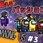 【Among Us】パッションで人狼を見破れ!!ゲーム実況者9人でコラボ宇宙人狼!!#3【MSSP視点】
