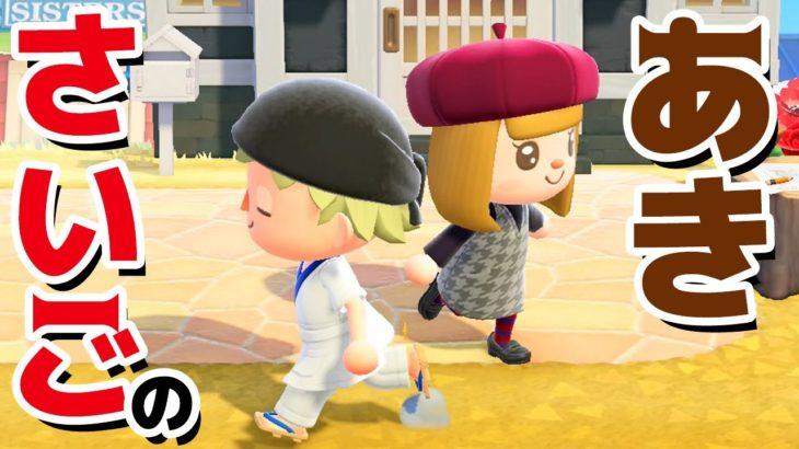 【ゲーム遊び】あつまれ どうぶつの森 最後の秋でクッキング! サンクスギビングデー【アナケナ&カルちゃん】あつ森 Animal Crossing: New Horizons