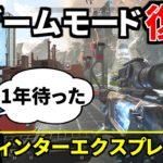 Apex史上最高の神ゲームモード『ウィンターエクスプレス』復活! 面白過ぎてやめれん。。 | Apex Legends