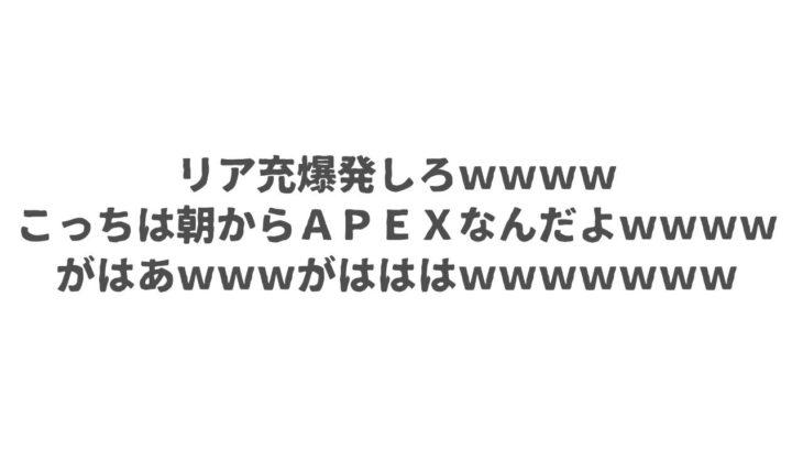 【Apex Legends】実はAPEXと付き合ってる 【ゲーム配信】