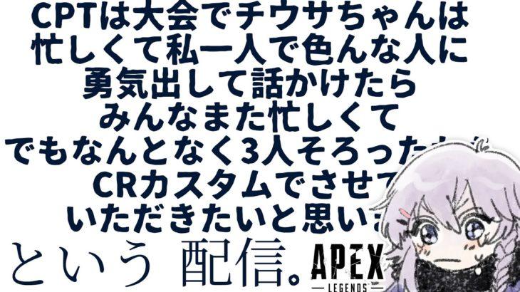 【Apex Legends】CRカップカスタム【ゲーム配信】