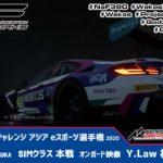 【Assetto Corsa Competizione】SRO GT ワールドチャレンジ アジア eスポーツ選手権 最終戦 SIMクラス(Y.Law 視点)