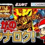新作スロット「バトルドワーフ・クリスマス」でラグナロクモード!【オンラインカジノ】【カジノシークレット】【BATTLE DWARF X'mas】