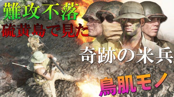 [BF5]ゲームの域を超えてる!難攻不落の硫黄島で見た奇跡の米兵の活躍が鳥肌モノ!【観戦モード】