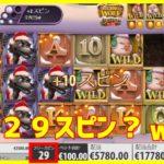 【オンラインカジノ】BIG BAD WOLF CHRISTMAS SPECIAL