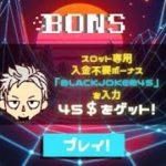 【オンラインカジノ/オンカジ】【BONS】17時まで暇なんでスロットBuy機種で攻めるΣ(・ω・ノ)ノ!